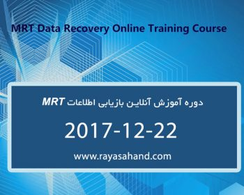دوره آموزش آنلاین بازیابی اطلاعات MRT بخش سوم