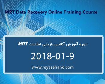 دوره آموزش آنلاین بازیابی اطلاعات MRT بخش چهارم