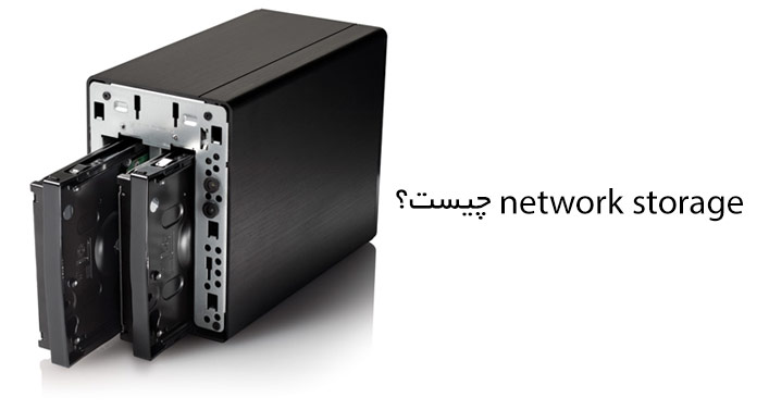 network storage چیست