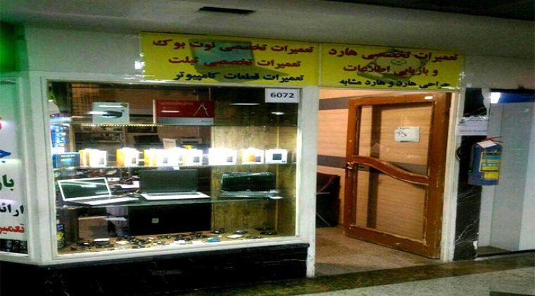 آغاز به کار نمایندگی خدمات سریر سرویس مجتمع نور تهران